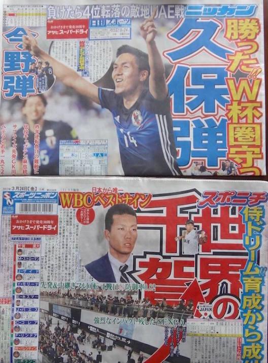 日刊&スポニチ.jpg