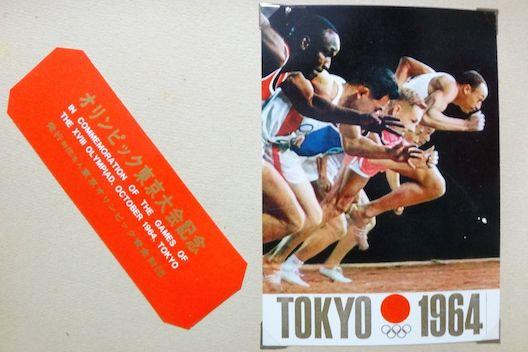 東京オリンピック1964-2.jpg