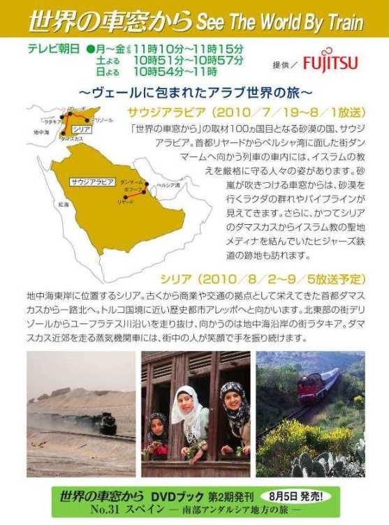 2010サウジ・シリア編.jpg