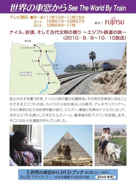 世界の車窓から2010_8月エジプト編_裏_最終.jpg